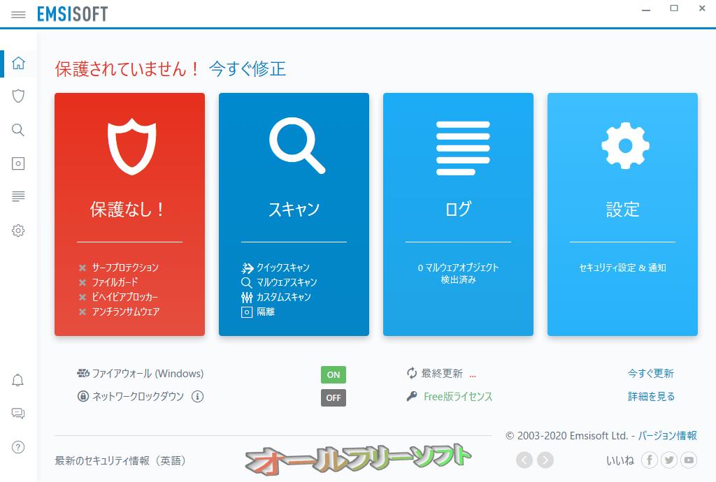 Emsisoft Anti-Malware--セキュリティステータス--オールフリーソフト