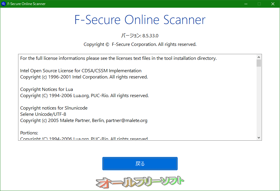 F-Secure Online Scanner--バージョン情報--オールフリーソフト