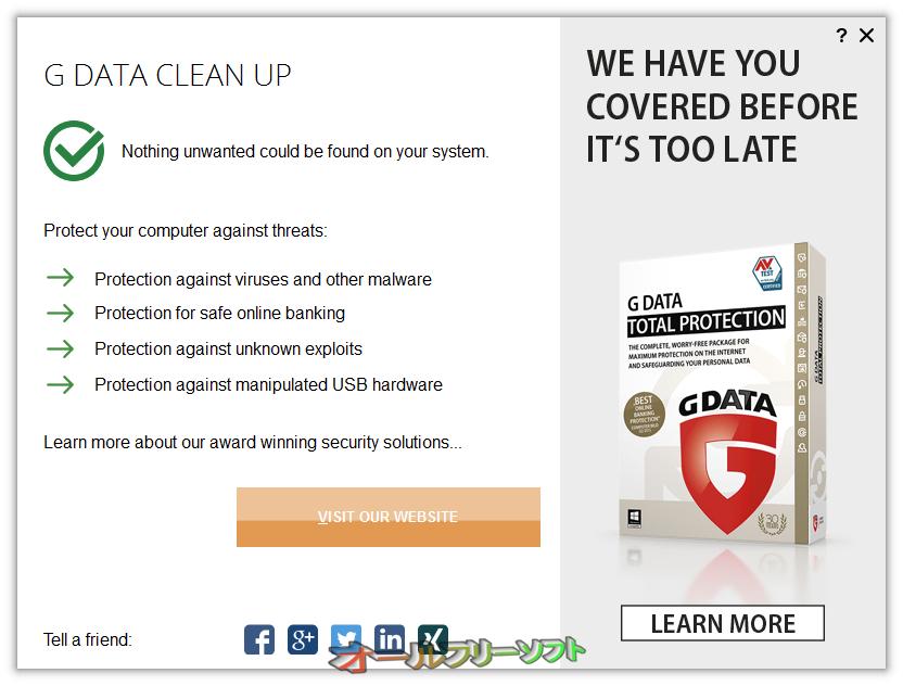 G DATA CLEAN UP--スキャン後--オールフリーソフト