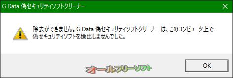 G Data FakeAVCleaner--感染していない場合--オールフリーソフト