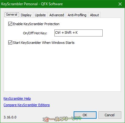 KeyScrambler Personal--暗号化--オールフリーソフト