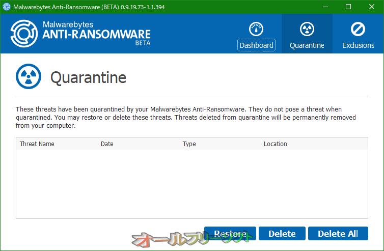Malwarebytes Anti-Ransomware--Quarantine--オールフリーソフト