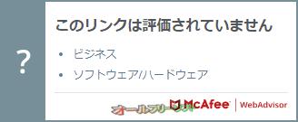 マカフィー ウェブアドバイザー--オールフリーソフト