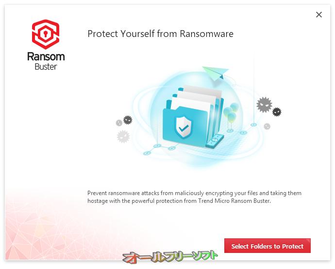RansomBuster--インストール後--オールフリーソフト
