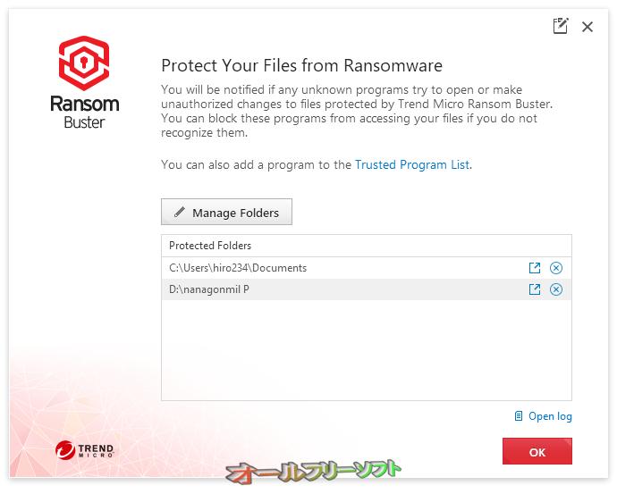 RansomBuster--メイン画面--オールフリーソフト