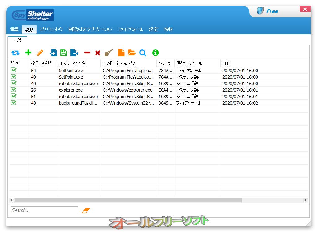 SpyShelter Anti-Keylogger Free--ブラック/ホワイトリスト--オールフリーソフト