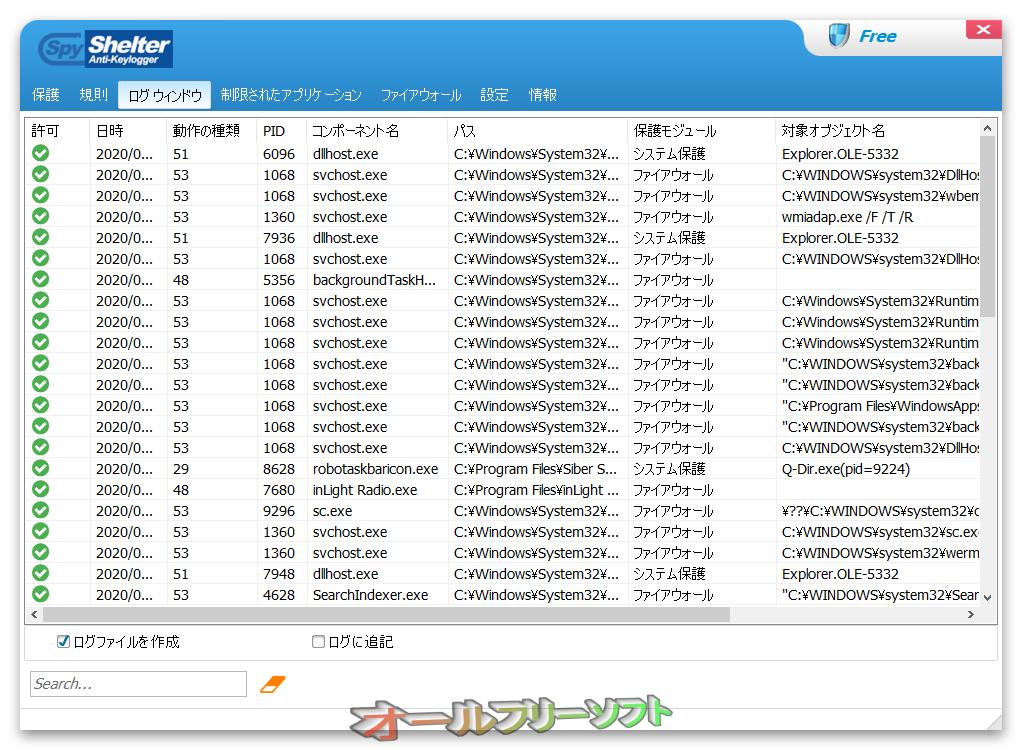 SpyShelter Anti-Keylogger Free--ログ・ウインドウ--オールフリーソフト