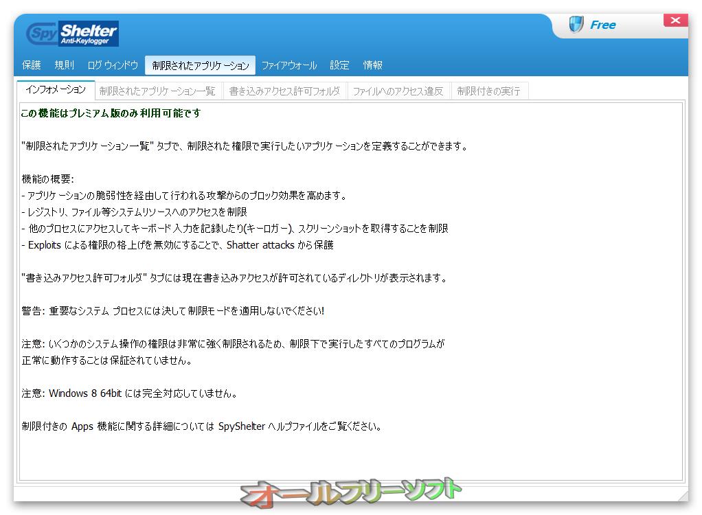 SpyShelter Anti-Keylogger Free--制限されたアプリケーション--オールフリーソフト