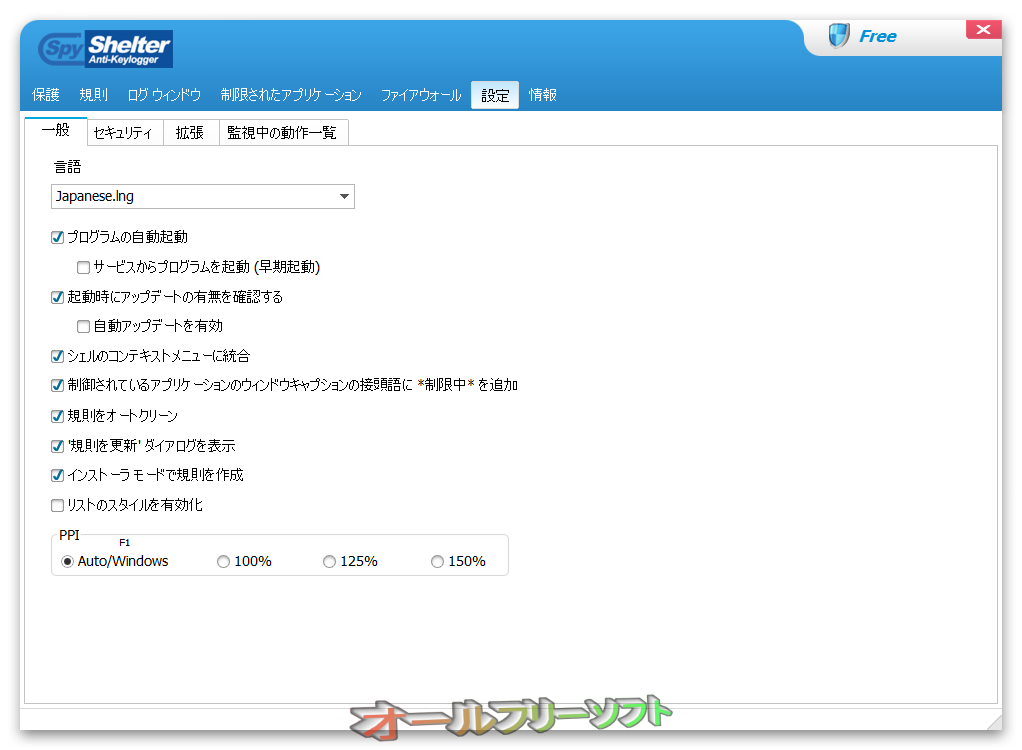 SpyShelter Anti-Keylogger Free--設定--オールフリーソフト