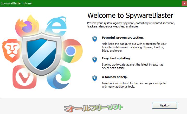 SpywareBlaster--チュートリアル--オールフリーソフト