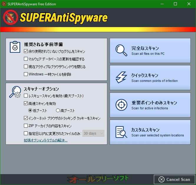 SUPERAntiSpyware--スキャン--オールフリーソフト