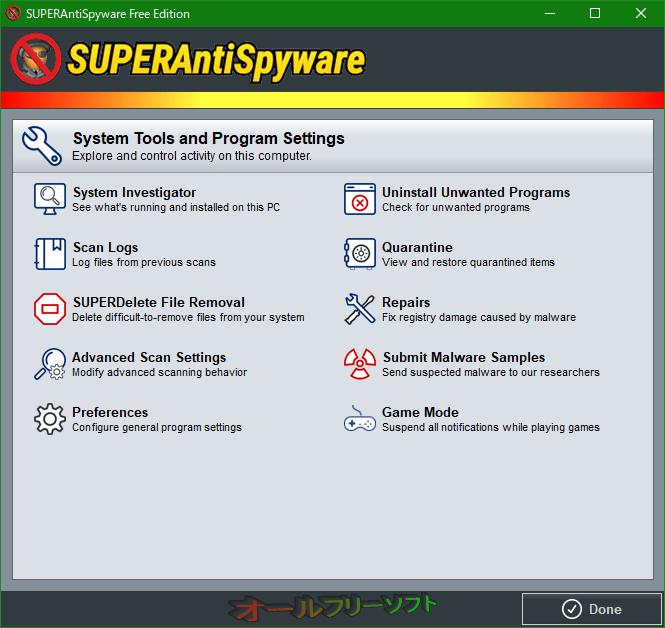 SUPERAntiSpyware--システムツール&環境設定--オールフリーソフト