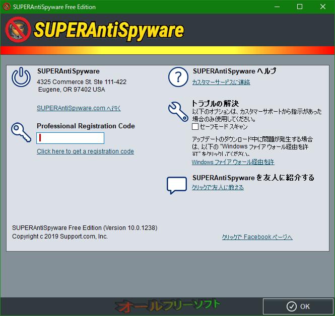 SUPERAntiSpyware--ヘルプ&情報--オールフリーソフト