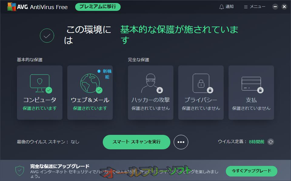 AVG AntiVirus Free--起動時の画面--オールフリーソフト