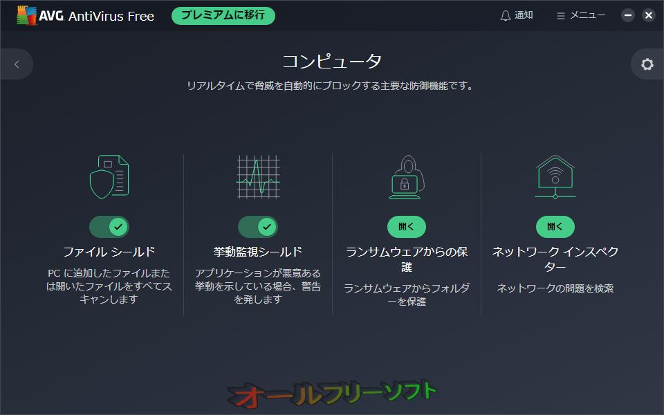 AVG AntiVirus Free--コンピュータシールド--オールフリーソフト