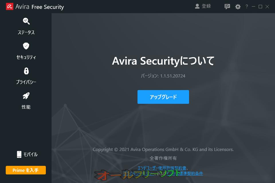 Avira Free Antivirus--バーション情報--オールフリーソフト