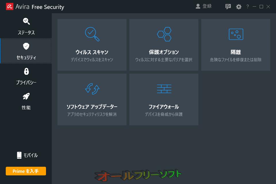 Avira Free Antivirus--スキャン--オールフリーソフト