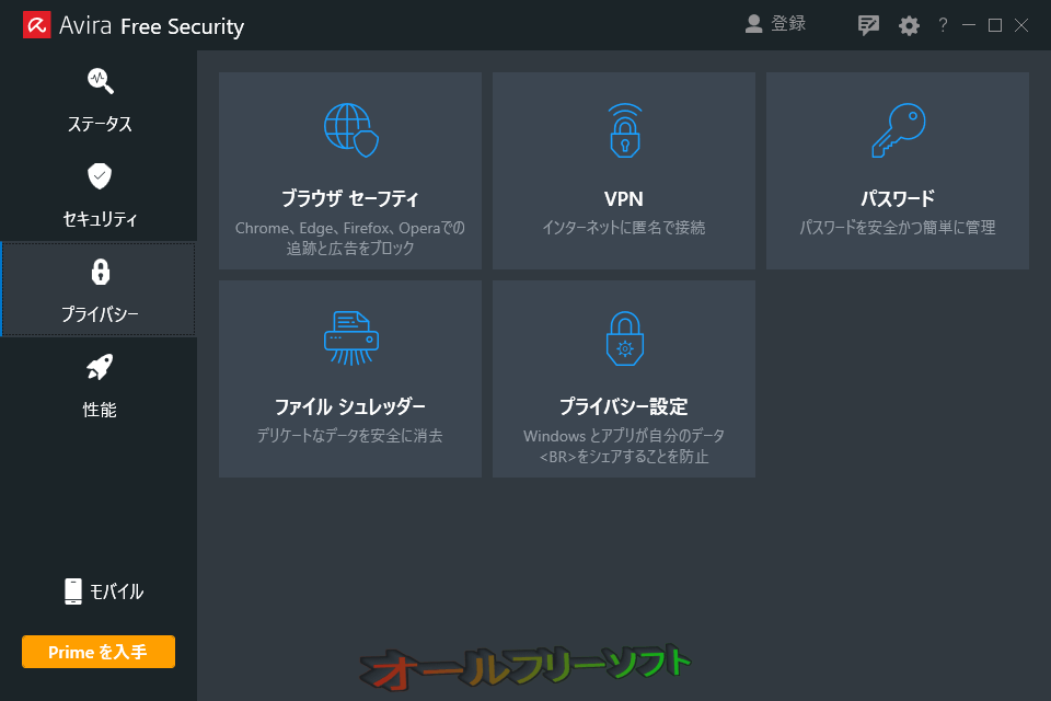 Avira Free Antivirus--Realtime Protection--オールフリーソフト