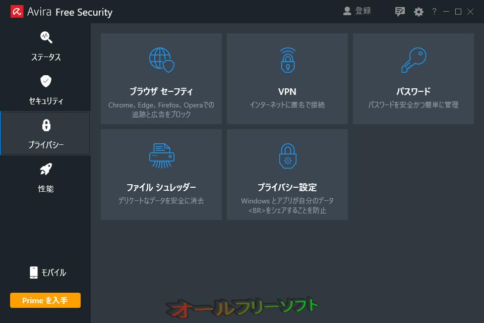 Avira Free Antivirus--リアルタイム保護--オールフリーソフト