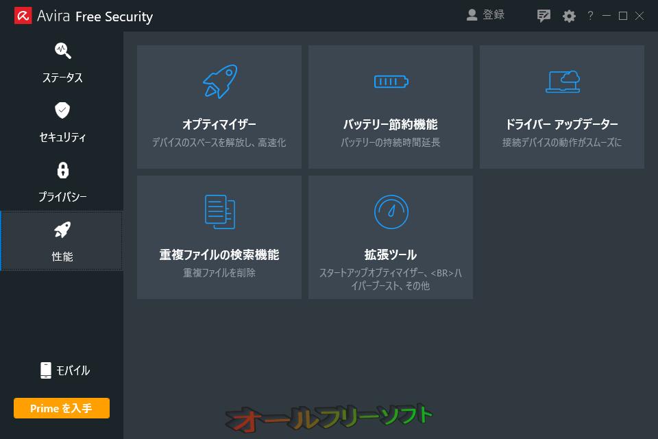 Avira Free Antivirus--設定--オールフリーソフト