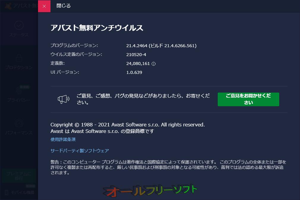 avast! Free Antivirus--アバストについて--オールフリーソフト