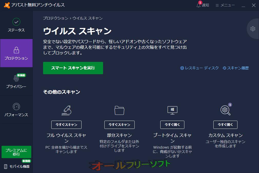 avast! Free Antivirus--スキャン--オールフリーソフト