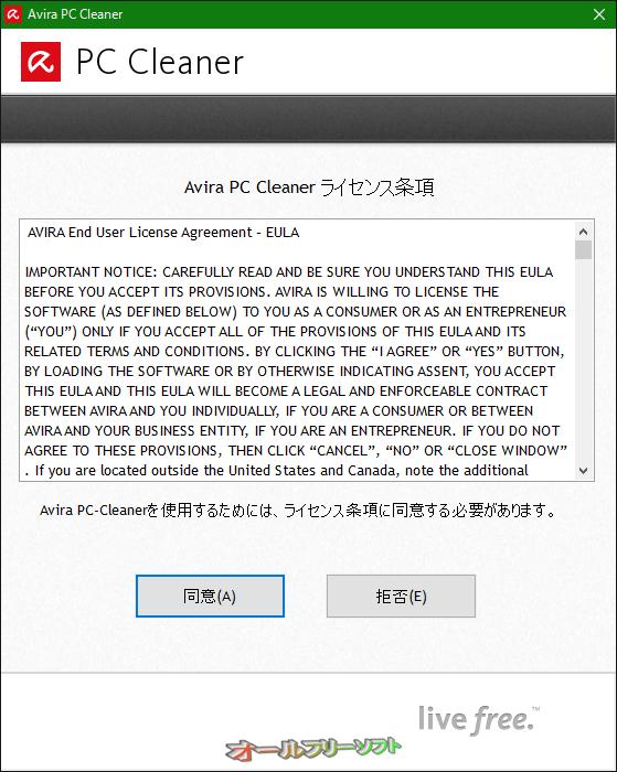 Avira PC Cleaner--ライセンス規約--オールフリーソフト