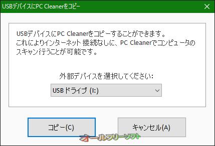 Avira PC Cleaner--PC CleanerをUSBデバイスにコピー--オールフリーソフト