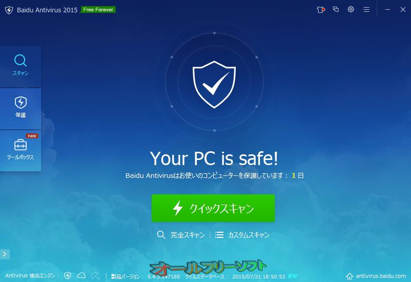 Baidu Antivirus--起動時の画面--オールフリーソフト