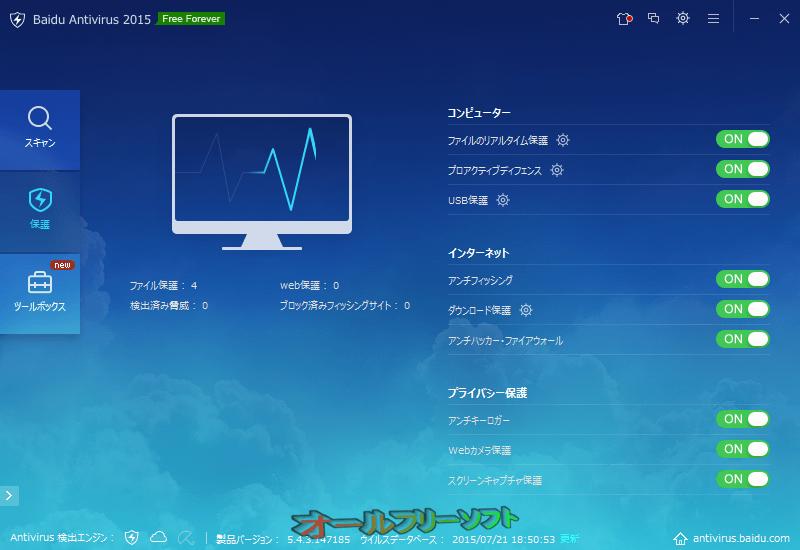 Baidu Antivirus--保護--オールフリーソフト