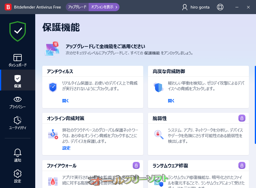 Bitdefender Antivirus Free Edition--Events--オールフリーソフト