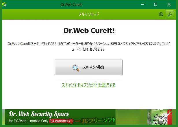 Dr.WEB CureIt!--起動時の画面--オールフリーソフト