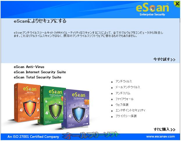 eScan AntiVirus Toolkit--広告--オールフリーソフト