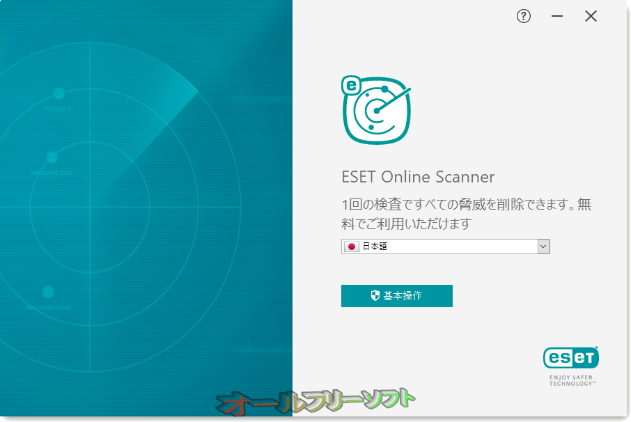 ESET Online Scanner--Terms of use--オールフリーソフト