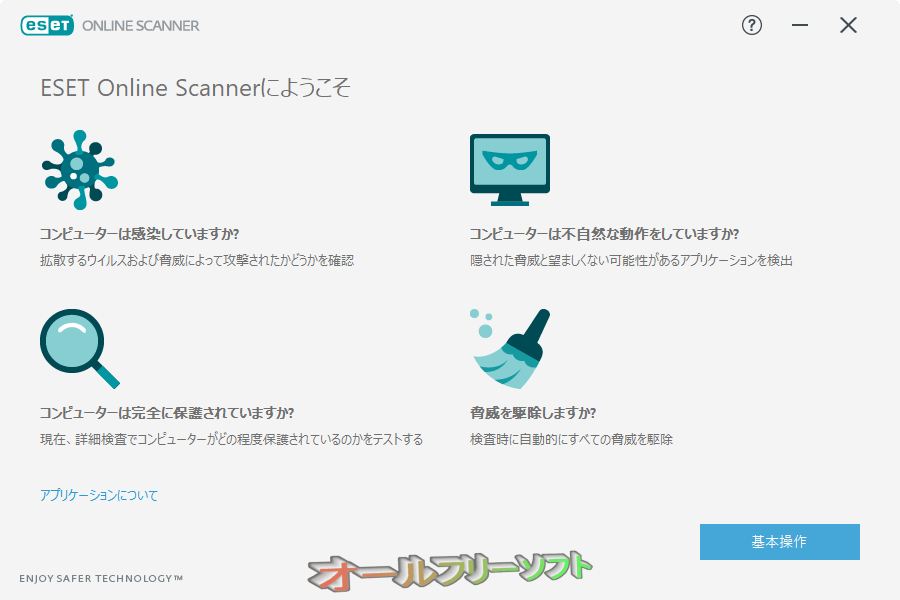 ESET Online Scanner--Welcome to ESET Online Scanner--オールフリーソフト