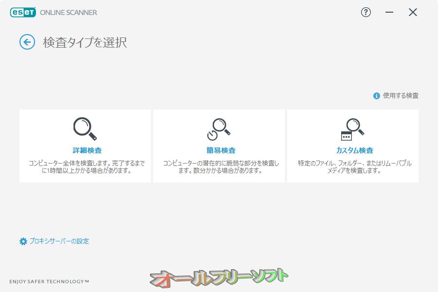 ESET Online Scanner--スキャン後--オールフリーソフト