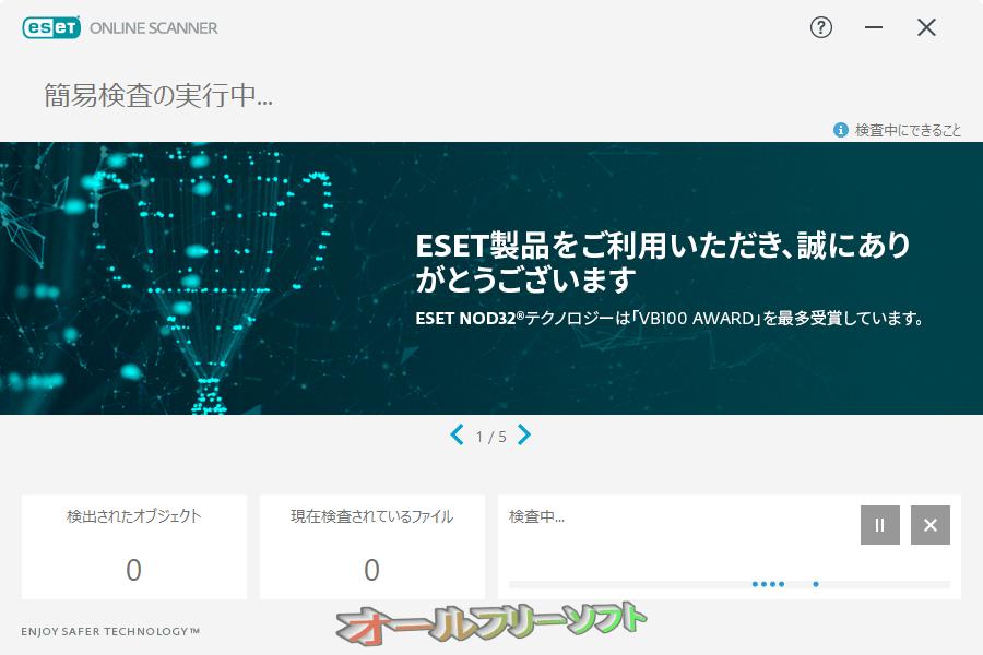 ESET Online Scanner--ESET製品の紹介画面--オールフリーソフト
