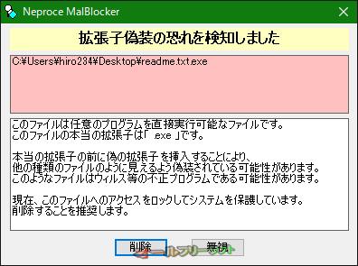 MalBlocker--オールフリーソフト
