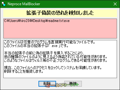 MalBlocker Lite--オールフリーソフト