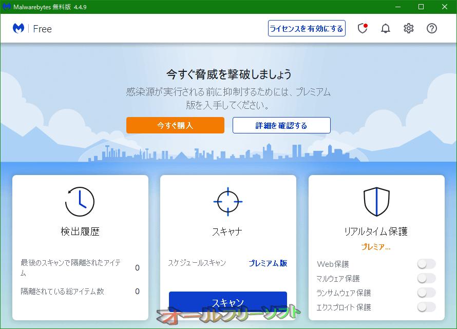 Malwarebytes--起動時の画面--オールフリーソフト