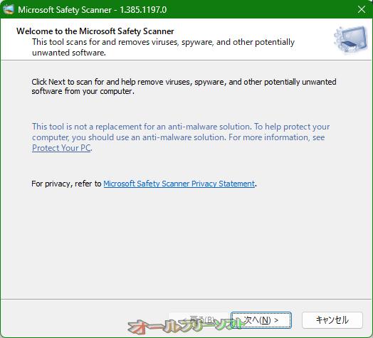 Microsoft Safety Scanner--Microsoft Safety Scanner の開始--オールフリーソフト