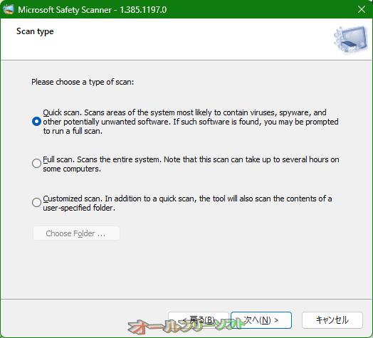 Microsoft Safety Scanner--スキャンの種類--オールフリーソフト