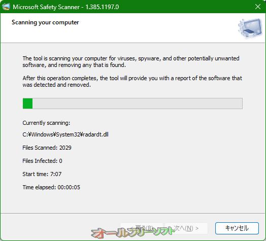 Microsoft Safety Scanner--スキャン中--オールフリーソフト