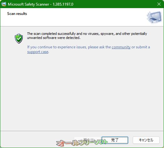 Microsoft Safety Scanner--スキャン結果--オールフリーソフト
