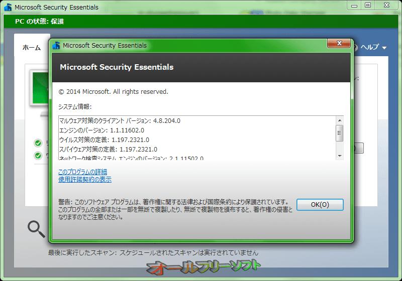 Microsoft Security Essentials--バージョン情報--オールフリーソフト