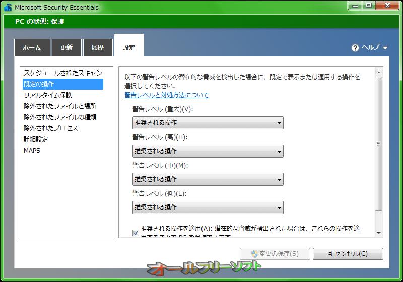 Microsoft Security Essentials--設定--オールフリーソフト