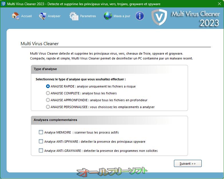 Multi Virus Cleaner--バージョン2018--オールフリーソフト