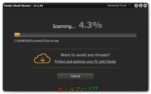 Panda Cloud Cleaner--スキャン中-オールフリーソフト