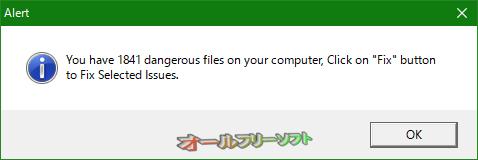 RemoveIT Pro SE--スキャン後-オールフリーソフト