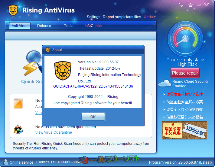 Rising Antivirus Free Edition--About--オールフリーソフト